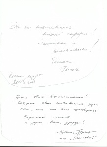 Russian thanks 1