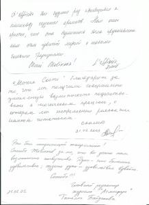 Russian thanks 2