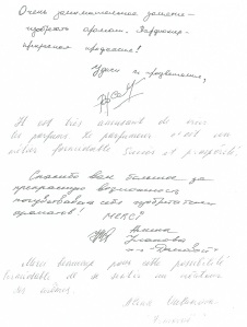 Russian thanks 6