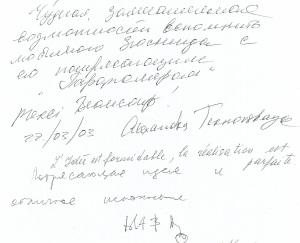 Russian thanks 8