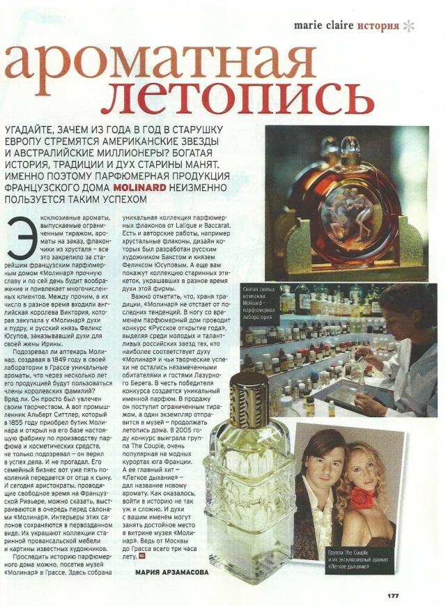 Molinard Pefumes in Russia 2006